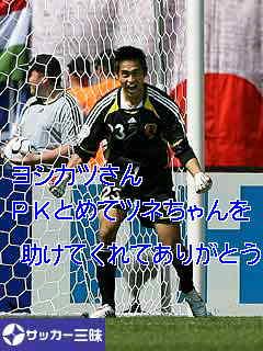 ヨシカツさん
